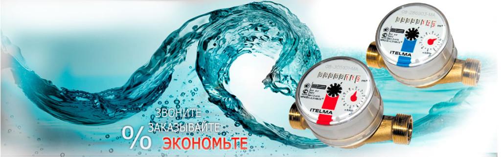 ustanovka-schetchikov-vody